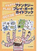 ファンタジー・プレイ・ボードガイドブック