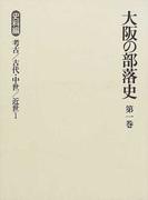 大阪の部落史 第1巻 史料編 考古/古代・中世/近世1