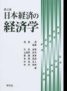 日本経済の経済学 第3版