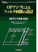 OPアンプによるフィルタ回路の設計 (アナログ・テクノロジシリーズ OPアンプ大全)
