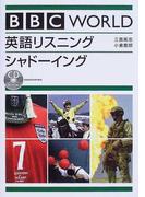 BBC WORLD英語リスニングシャドーイング (CD book)