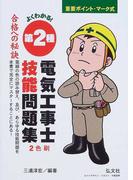 よくわかる!第2種電気工事士技能問題集 第10版 (国家・資格シリーズ)
