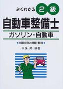 よくわかる2級自動車整備士ガソリン・自動車 第5版 (国家・資格シリーズ)