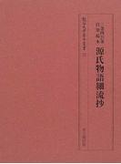 源氏物語細流抄 三条西公条自筆稿本 影印 (龍谷大学善本叢書)