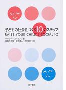 子どもの社会性づくり10のステップ