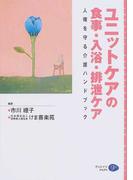 ユニットケアの食事・入浴・排泄ケア 人権を守る介護ハンドブック (Creates Kamogawa aging‐books)
