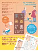 東方栄養新書 体質別の食生活実践マニュアル