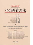 ハンディ教育六法 2005年版