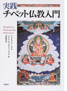 実践・チベット仏教入門 新装