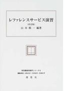 レファレンスサービス演習 改定版