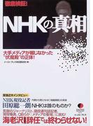 """徹底検証!NHKの真相 大手メディアが報じなかった""""伏魔殿""""の正体! (East press nonfiction)"""