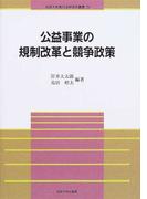 公益事業の規制改革と競争政策 (法政大学現代法研究所叢書)