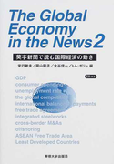 The global economy in the news 英字新聞で読む国際経済の動き 2