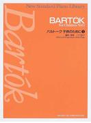 バルトーク子供のために 1 (ニュー・スタンダード・ピアノ曲集)