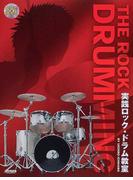 実践ロック・ドラム教室 (CDで覚える)