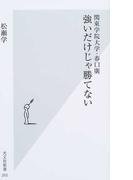 強いだけじゃ勝てない 関東学院大学・春口廣 (光文社新書)(光文社新書)