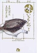 味いちもんめ 18 (小学館文庫)(小学館文庫)