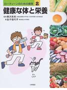ローティーンのための食育 2 健康な体と栄養