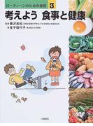 ローティーンのための食育 3 考えよう食事と健康