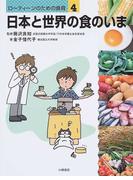 ローティーンのための食育 4 日本と世界の食のいま