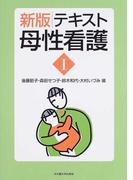 テキスト母性看護 新版 1