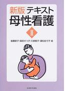 テキスト母性看護 新版 2