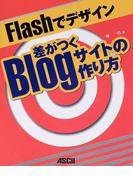 Flashでデザイン差がつくBlogサイトの作り方