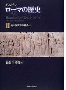 ローマの歴史 2 地中海世界の覇者へ