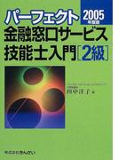 パーフェクト金融窓口サービス技能士入門〈2級〉 2005年度版