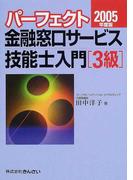 パーフェクト金融窓口サービス技能士入門〈3級〉 2005年度版