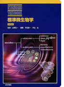 標準微生物学 第9版 (Standard textbook)