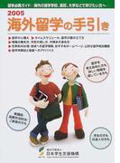海外留学の手引き 海外の語学学校、高校、大学などで学びたい方へ 2005