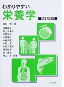 わかりやすい栄養学 改訂2版
