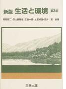 生活と環境 新版 第3版