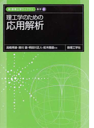 理工学のための応用解析 (新・数理工学ライブラリ)