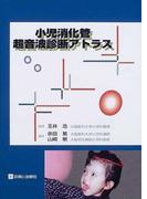 小児消化管超音波診断アトラス