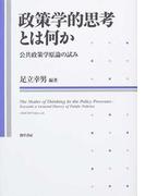 政策学的思考とは何か 公共政策学原論の試み