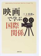 映画で学ぶ国際関係 1 (広島修道大学テキストシリーズ)