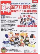 韓国プロ野球観戦ガイド&選手名鑑 KBO〈韓国野球委員会〉公認 2005