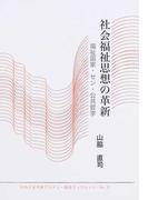 社会福祉思想の革新 福祉国家・セン・公共哲学 (かわさき市民アカデミー講座ブックレット)