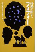 砂漠の国からフォフォー (くもんの児童文学)(くもんの児童文学)