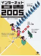 インターネット白書 2005