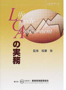 LCAの実務 (LCAシリーズ)