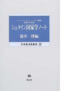 シュタイン国家学ノート (日本憲法史叢書)