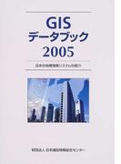 GISデータブック 日本の地理情報システムの紹介 2005