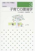 子育ての環境学 (実践・子育て学講座)