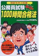 公務員試験秘伝の1000時間合格法 奇跡を呼ぶ板書 超人気講師のスーパー講義