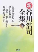 新谷川浩司全集 4(平成15年度版)
