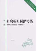 社会福祉援助技術 新版 (ベーシックシリーズソーシャルウェルフェア)