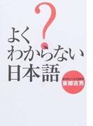 よくわからない日本語 先生に聞いてみよう